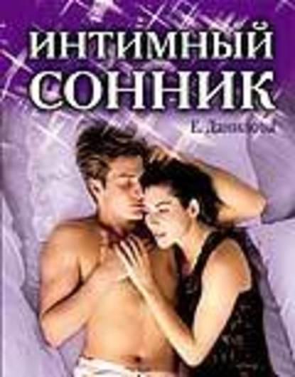 Елизавета Данилова — Интимный сонник