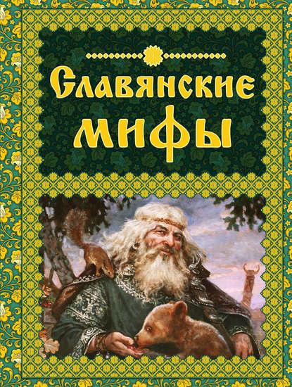 Группа авторов Славянские мифы