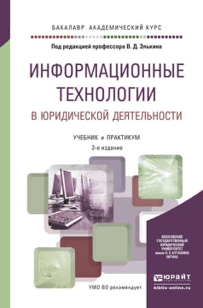 Информационные технологии в юридической деятельности 2