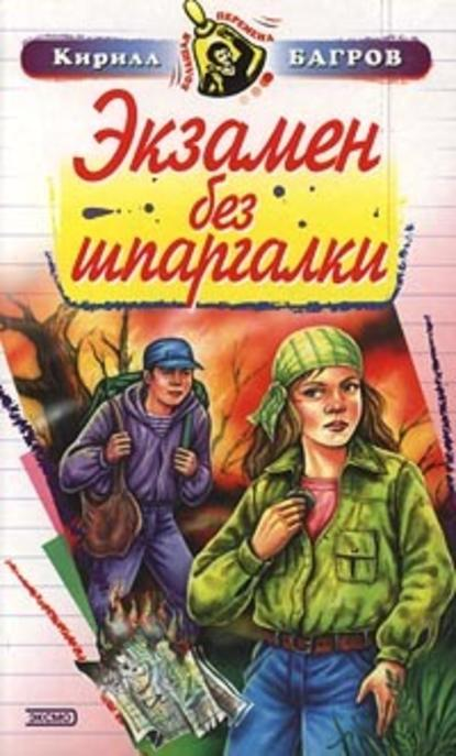 Кирилл Багров Экзамен на выживание кирилл багров экзамен на выживание