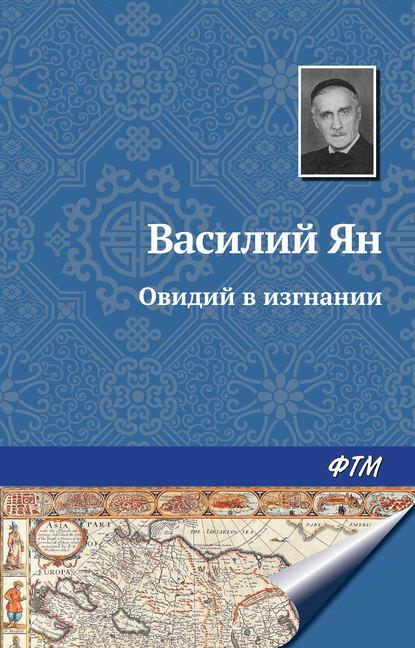 Василий Ян Овидий в изгнании василий ян возвращение мечты