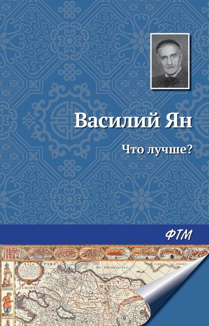 Василий Ян Что лучше? василий ян возвращение мечты
