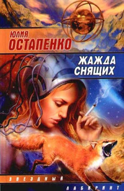 цена на Юлия Остапенко Жажда снящих (сборник)