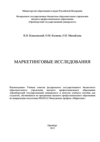 О. М. Калиева Маркетинговые исследования зайцев а такмакова е маркетинговые исследования учебное пособие
