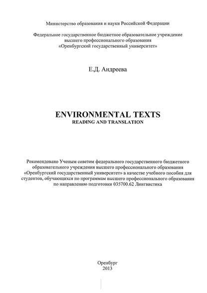 Е. Д. Андреева Environmental texts: Reading and translation е д андреева environmental texts reading and translation