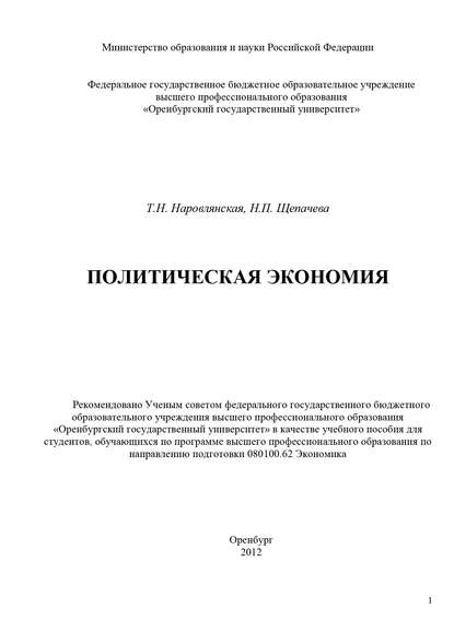 Т. Н. Наровлянская Политическая экономия воейков михаил илларионович политическая экономия о