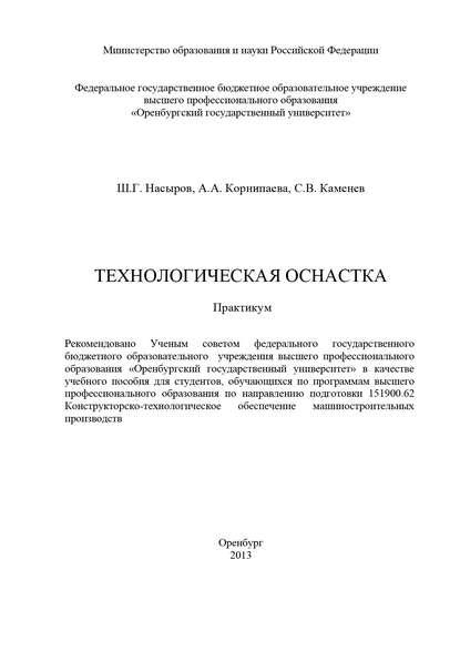 С. Каменев Технологическая оснастка скрябин в а технологическая оснастка