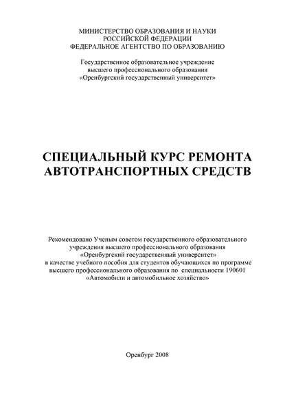 Коллектив авторов Специальный курс ремонта автотранспортных средств