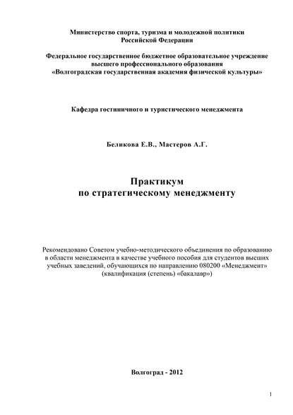 Е. В. Беликова Практикум по стратегическому менеджменту р и акмаева практикум по курсу стратегический менеджмент