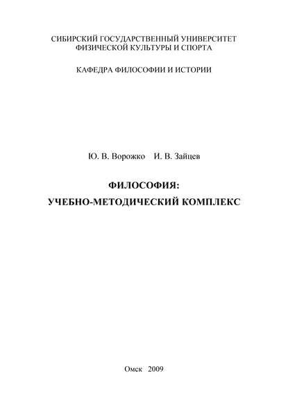 Ю. В. Ворожко Философия. Учебно-методический комплекс