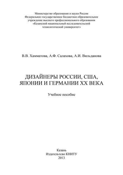 А. Вильданова Дизайнеры России, США, Японии и Германии XX века
