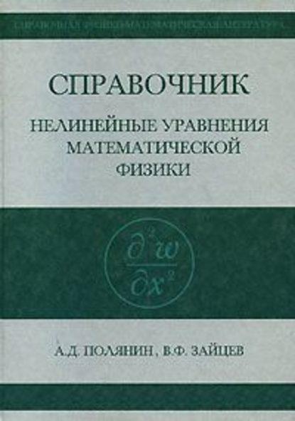 Андрей Полянин Справочник по нелинейным уравнениям математической физики кудряшов н методы нелинейной математической физики