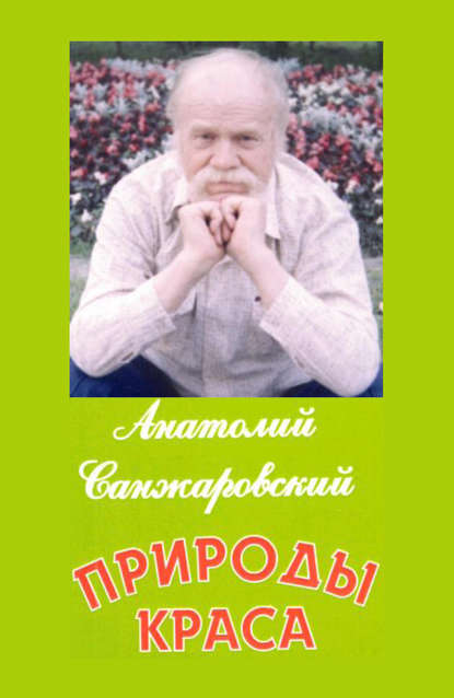 Анатолий Санжаровский — Природы краса