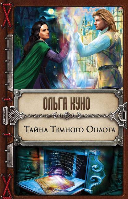 Ольга Куно. Тайна Темного Оплота