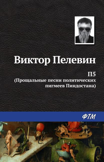 Виктор Пелевин П5: Прощальные песни политических пигмеев Пиндостана (сборник)