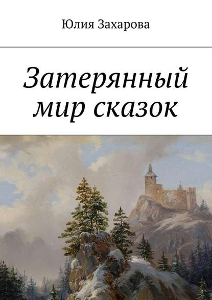 Юлия Захарова Затерянный мир сказок