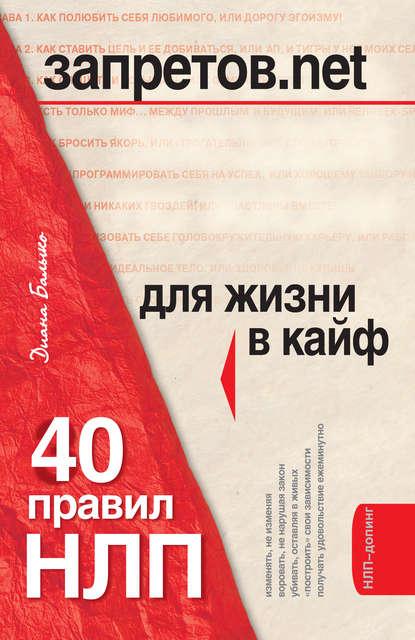 Диана Балыко — Запретов.net. 40 правил НЛП для жизни в кайф