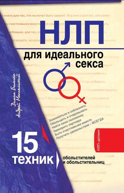 Диана Балыко — НЛП для идеального секса. 15 техник НЛП для обольстителей и обольстительниц