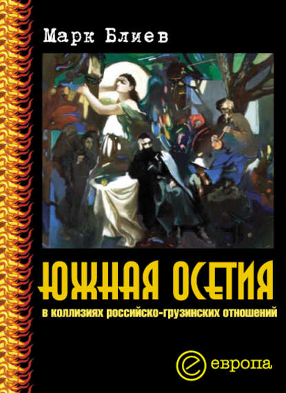 Южная Осетия в коллизиях российско грузинских отношений