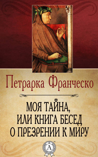 Франческо Петрарка Моя тайна, или Книга бесед о презрении к миру петрарка франческо письмо к потомкам