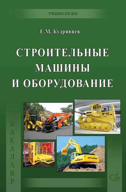 цена на Е. М. Кудрявцев Строительные машины и оборудование (с примерами расчетов, включая и на компьютере)