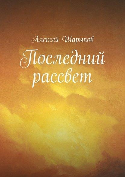 Алексей Шарыпов Последний рассвет блинов а крот который мечтал увидеть солнце