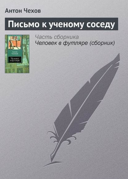 Антон Чехов. Письмо к ученому соседу