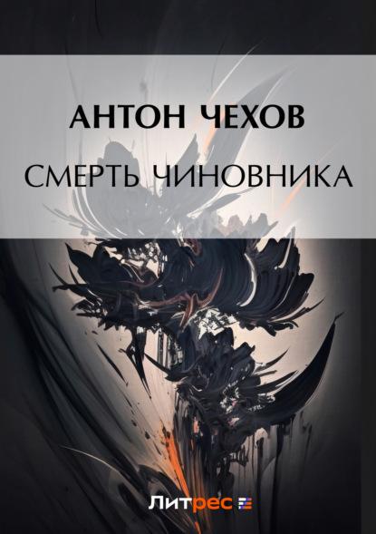 Антон Чехов. Смерть чиновника