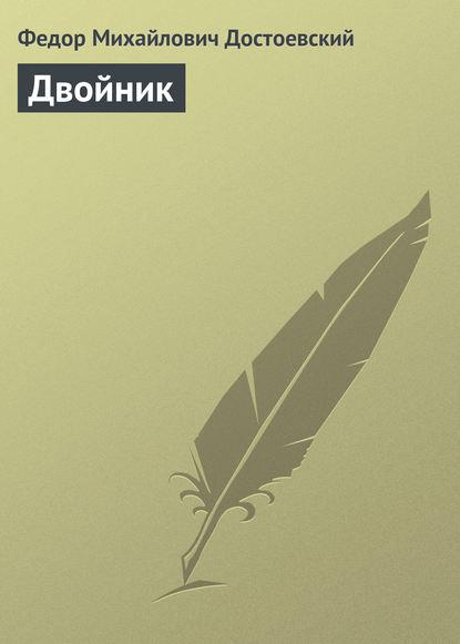 Федор Достоевский. Двойник