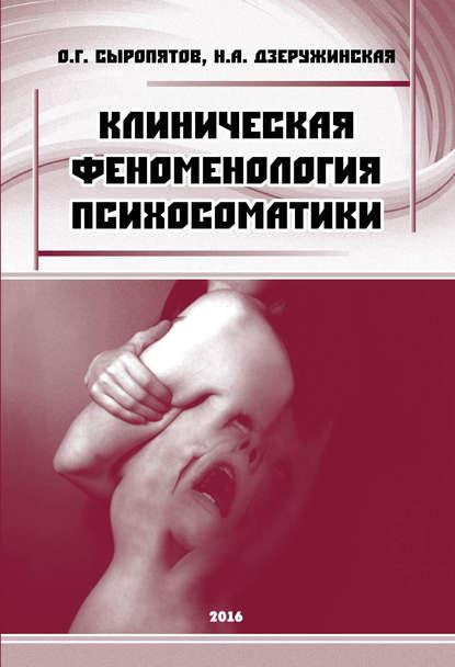 О. Г. Сыропятов Клиническая феноменология психосоматики о г сыропятов краткосрочная клиническая психотерапия
