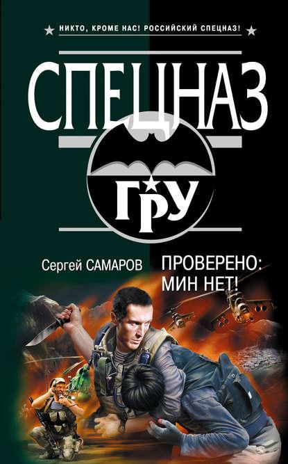 Сергей Самаров Проверено: мин нет! нариман джумаев провинция