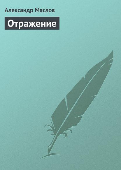 Фото - Александр Маслов Отражение фёдор маслов маслов майские страсти