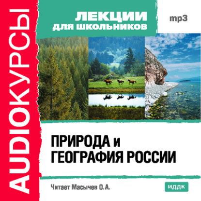 Коллектив авторов Природа и география России