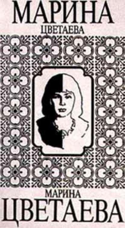 Марина Цветаева На красном коне марина цветаева воспоминания о поэтах
