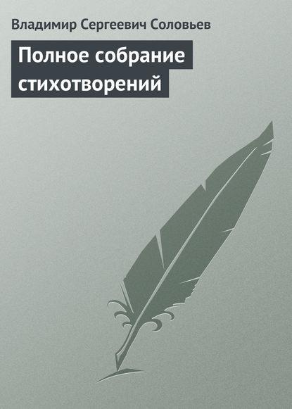 Полное собрание стихотворений - Владимир Сергеевич Соловьев