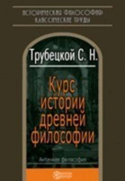 Николай Трубецкой — Курс истории древней философии