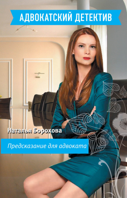 Борохова Наталья : Предсказание для адвоката