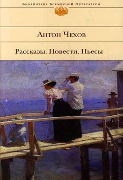 Антон Павлович Чехов — В Москве
