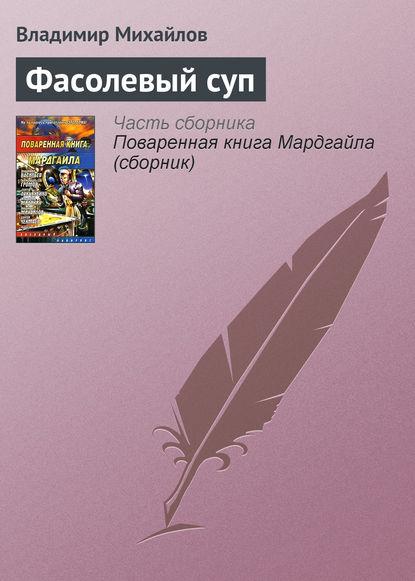 Владимир Михайлов — Фасолевый суп