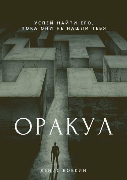 Денис Бобкин — Оракул