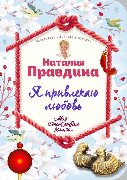 Наталия Правдина. Я привлекаю любовь