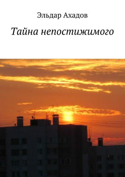 Эльдар Ахадов Тайна непостижимого эльдар ахадов татарская книга isbn 9785447440930