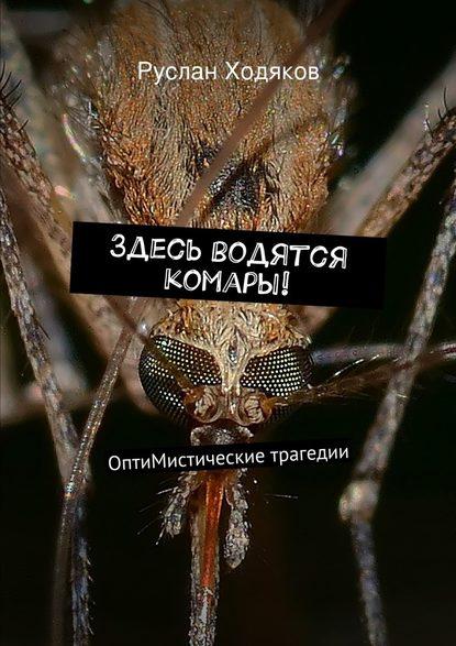 Руслан Ходяков Здесь водятся комары! руслан ходяков здесь водятся комары