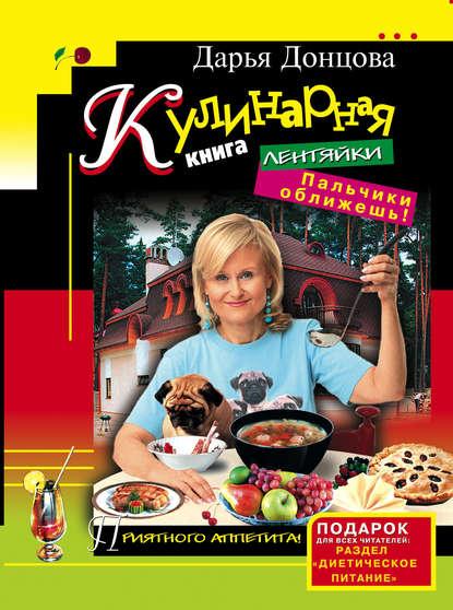 Дарья Донцова — Кулинарная книга лентяйки. Пальчики оближешь!