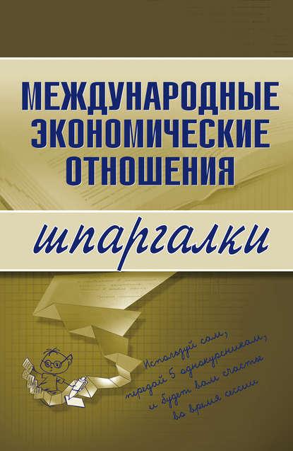 Н. С. Носова Международные экономические отношения