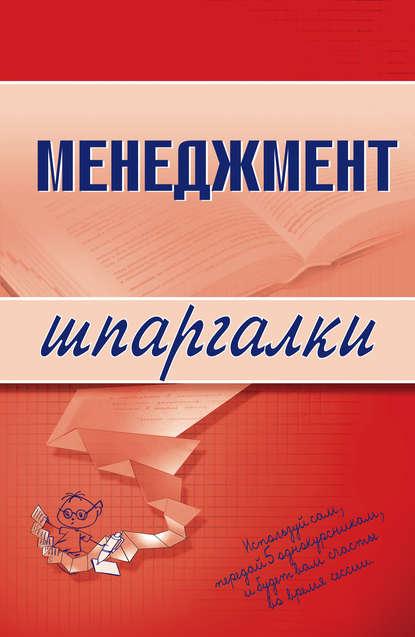 Л. И. Дорофеева Менеджмент деревяго и менеджмент риска и страхования ответы на экз вопросы