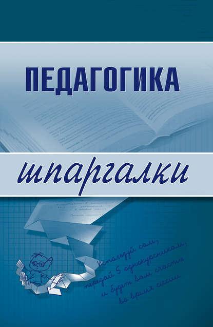 О. В. Долганова — Педагогика