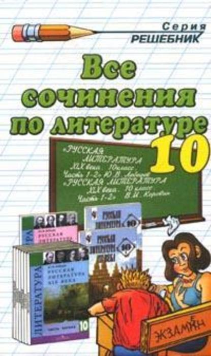 Коллектив авторов — Все сочинения по литературе за 10 класс