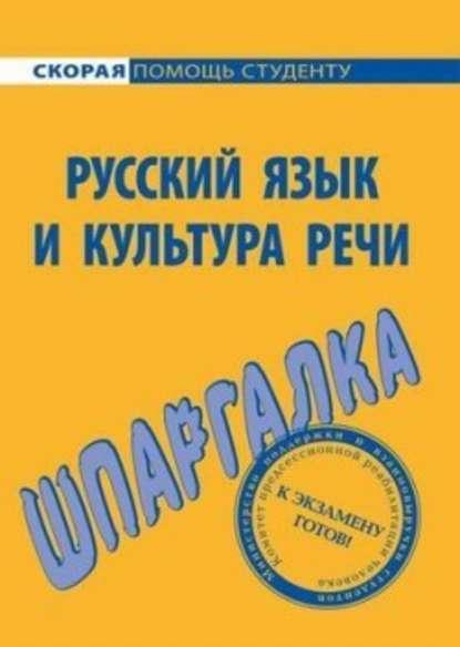 Дарья Голованова — Русский язык и культура речи. Шпаргалка