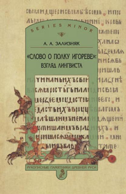 А. А. Зализняк — «Слово о полку Игореве»: Взгляд лингвиста